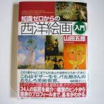 イタリア絵画の基礎知識・鑑賞・美術史も学べる入門書「知識ゼロからの西洋絵画入門」