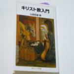 観光旅行・絵画・芸術を楽しむために、キリスト教の思想・歴史を知りたい人の入門書の良書