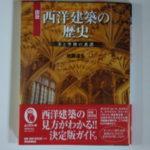 ロマネスク ゴシック ルネサンス バロック ロココ様式の歴史と違いを理解できる本