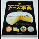 チーズ辞典の本レビュー!イタリアチーズは15種類