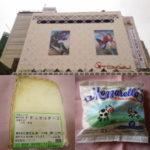 渋谷の東急でイタリアチーズを販売しているフェルミエ渋谷店でロッコロとモッツアレラを購入してきました。