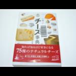 知っておいしいチーズ事典の本レビュー!イタリアチーズは16種類