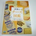 世界のチーズ図鑑の本レビュー!イタリアチーズは26種類