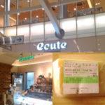 品川駅ナカにあるエキュートでチーズを販売しているフェルミエでラグザーノを購入してきました。